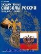 Государственные символы России. Герб, флаг, гимн